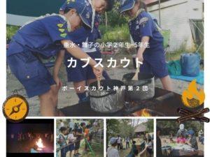 垂水区舞子のボーイスカウト神戸第2団 カブスカウト