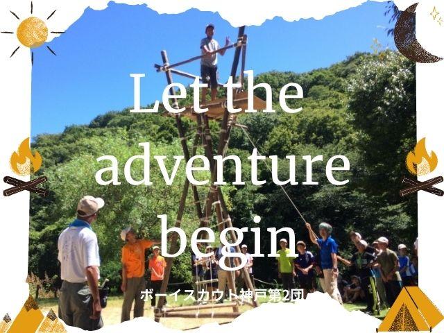 垂水区舞子のボーイスカウト神戸第2団 小学5年生~中学生の皆 ボーイスカウトで冒険を始めよう