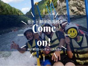 垂水区舞子のボーイスカウト神戸第2団 高校生ならベンチャースカウト