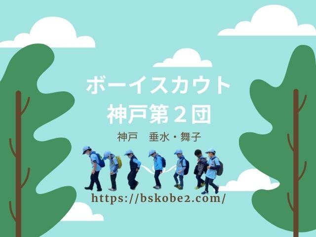 ボーイスカウト神戸第2団