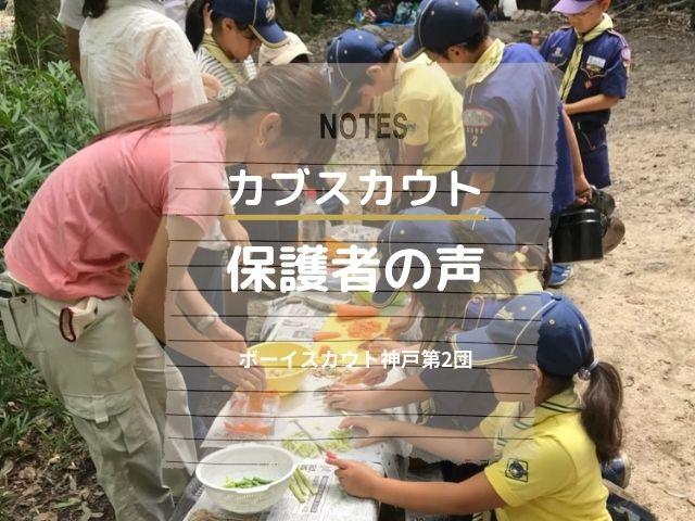 垂水舞子のボーイスカウト神戸第2団 カブスカウト保護者の声