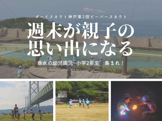 垂水区舞子のボーイスカウト神戸第2団 ビーバースカウトで週末が親子の思い出になる